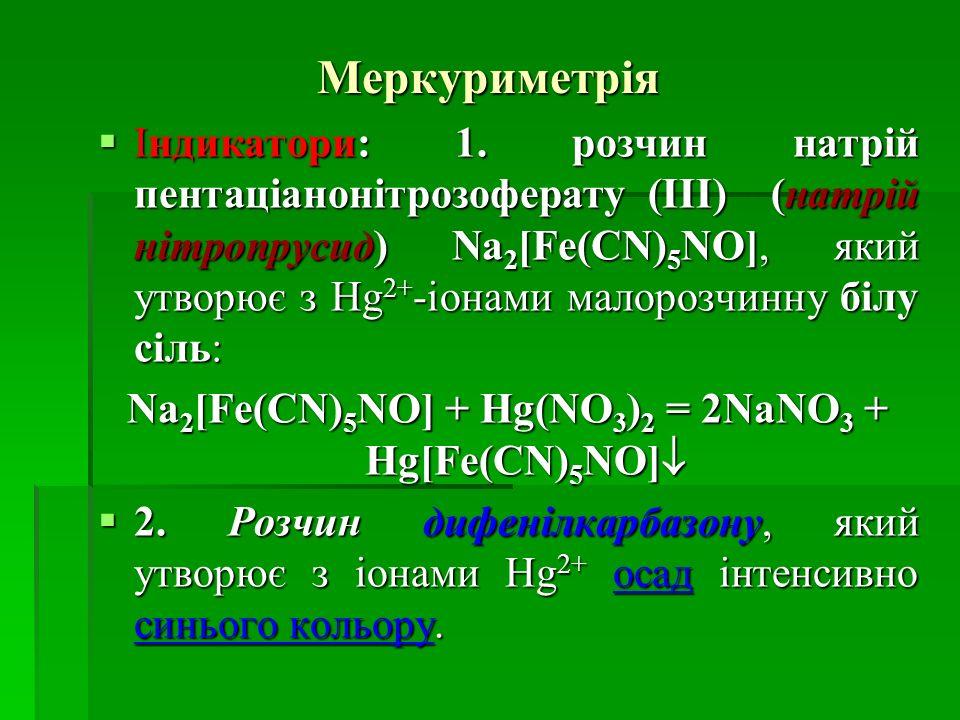 Na2[Fe(CN)5NO] + Hg(NO3)2 = 2NaNO3 + Hg[Fe(CN)5NO]